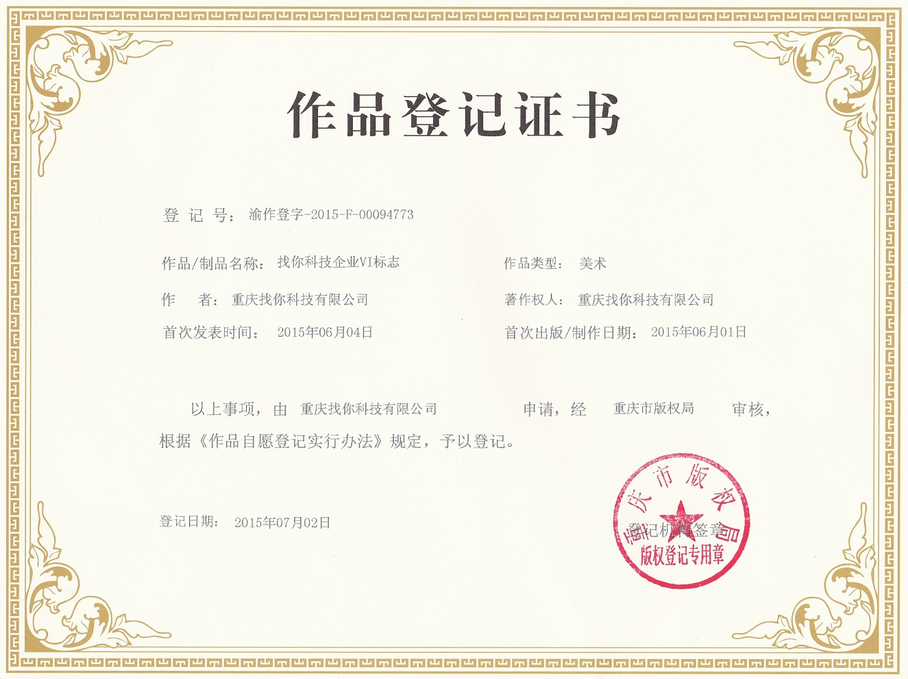 版权作品登记证书