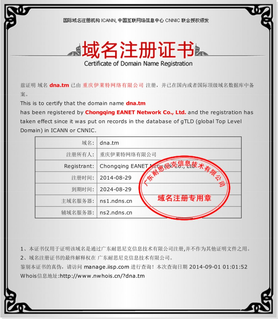 DNA.TM-域名证书